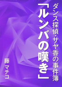 ダンス探偵・サヤ香の事件簿 「ルンバの嘆き」 電子書籍版