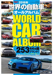 自動車誌MOOK 世界の自動車オールアルバム 2016年