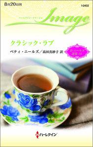クラシック・ラブ【ベティ・ニールズ選集 10】