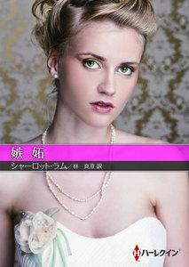 嫉妬【ハーレクインSP文庫版】