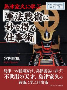 島津家久に学ぶ「軍法戦術に妙を得る仕事術」
