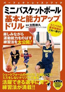 ミニバスケットボール 基本と能力アップドリル