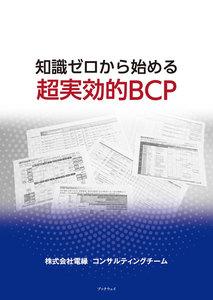知識ゼロから始める超実効的BCP