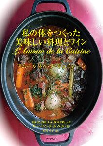 私の体をつくった美味しい料理とワイン アムール・ドゥ・ラ・キュイジーン