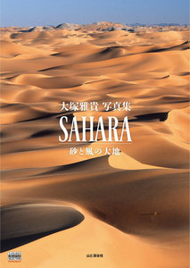 SAHARA 砂と風の大地