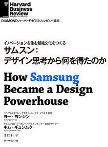 サムスン:デザイン思考から何を得たのか