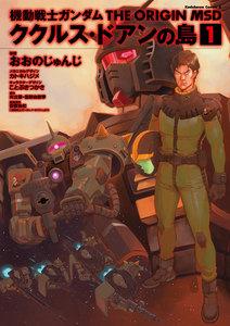 機動戦士ガンダム THE ORIGIN MSD ククルス・ドアンの島1巻