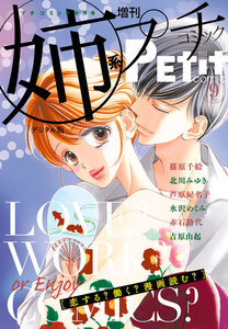 姉系Petit Comic 2017年9月号(2017年8月19日発売)