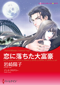 年の差ロマンスセット vol.1
