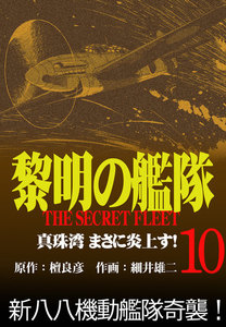 黎明の艦隊コミック版(10) 真珠湾まさに炎上す!