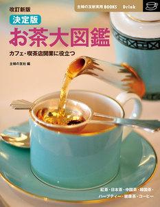 改訂新版 決定版お茶大図鑑