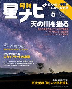 月刊星ナビ 2018年5月号