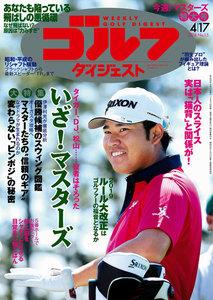週刊ゴルフダイジェスト 2018年4月17日号 電子書籍版