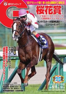 週刊Gallop(ギャロップ) 4月8日号