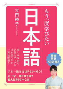 エイ出版社の書籍 もう一度学びたい 日本語