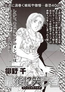 ブラック主婦SP(スペシャル)vol.8~最期に笑う者~
