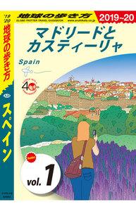 地球の歩き方 A20 スペイン 2019-2020 【分冊】 1 マドリードとカスティーリャ