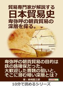 貿易専門家が解説する日本貿易史。卑弥呼の朝貢貿易の深層を探る。
