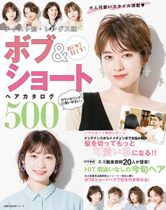 BEST HIT! テイスト別・レングス順 ボブ&ショートヘアカタログ500