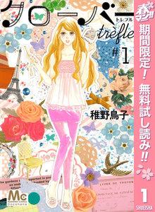 クローバー trefle【期間限定無料】 1巻