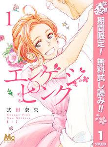 エンゲージ・ピンク【期間限定無料】 1巻