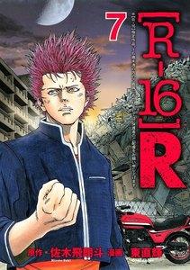 [R-16]R 7巻