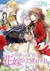 皇帝つき女官は花嫁として望まれ中 連載版 1巻