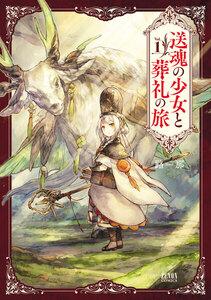 【試し読み増量版】送魂の少女と葬礼の旅 1巻