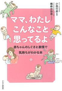 ママ、わたしこんなこと思ってるよ 赤ちゃんのしぐさと表情で気持ちがわかる本