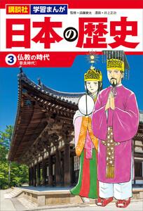 講談社 学習まんが 日本の歴史(3) 仏教の時代