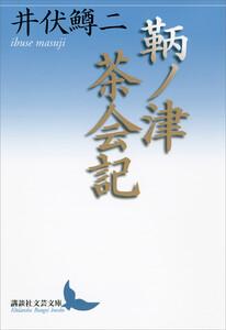 鞆ノ津茶会記 電子書籍版
