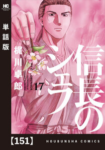 信長のシェフ【単話版】 (151~155巻セット) 電子書籍版