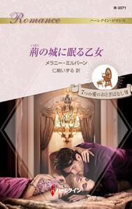 荊の城に眠る乙女 電子書籍版