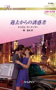過去からの誘惑者【ハーレクイン・ロマンス版】