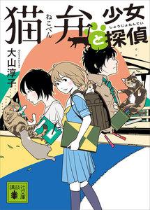 猫弁と少女探偵 電子書籍版
