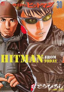 今日からヒットマン 30巻