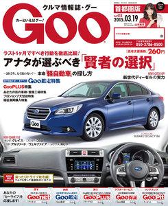 Goo 2015.03.19 スペシャル版