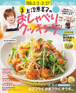 上沼恵美子のおしゃべりクッキング 2015年3月号 電子書籍版
