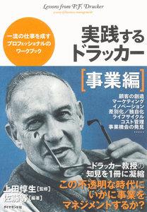実践するドラッカー【事業編】 電子書籍版