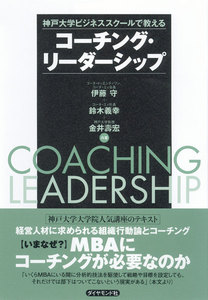 コーチング・リーダーシップ 電子書籍版