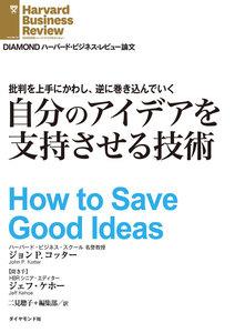 批判を上手にかわし、逆に巻き込んでいく 自分のアイデアを支持させる技術(インタビュー) 電子書籍版