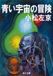 青い宇宙の冒険 電子書籍版