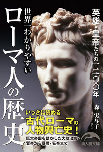 世界一わかりやすいローマ人の歴史