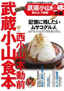 武蔵小山食本 2015
