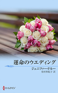 運命のウエディング 【危険な花婿たち III】