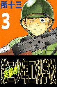 突撃め!第二少年工科学校 3巻
