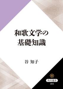和歌文学の基礎知識