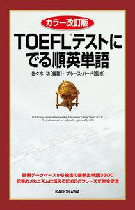 カラー改訂版 TOEFLテストに でる順英単語