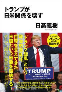 トランプが日米関係を壊す
