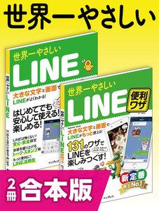 世界一やさしいLINE&LINE便利ワザ 合本版